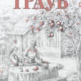 «Суп, второе и компот» Маша Трауб