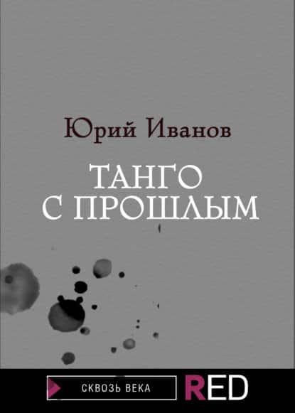 «Танго с прошлым» Юрий Иванов