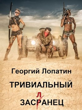 «Тривиальный засланец» Георгий Лопатин
