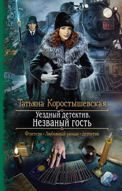 «Уездный детектив. Незваный гость» Татьяна Коростышевская