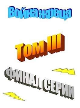 «Война жреца. Том III. Финал» Александр Якубович