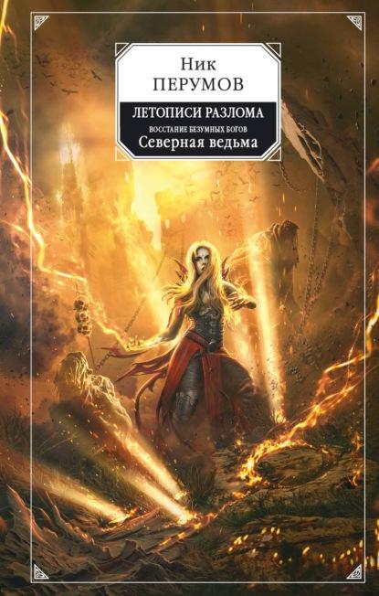 «Восстание безумных богов. Северная Ведьма» Ник Перумов