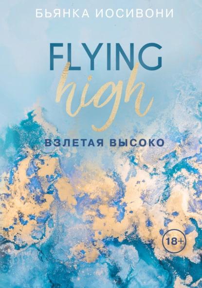 «Взлетая высоко» Бьянка Иосивони