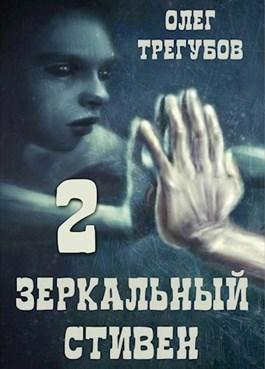 «Зеркальный Стивен 2» Олег Трегубов