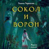 «Золотые земли. Сокол и Ворон» Ульяна Черкасова