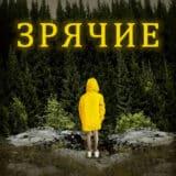 «Зрячие» Кристиан Роберт Винд