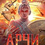 «Арчи. Книга IV: Кровавые Доспехи» Борис Романовский