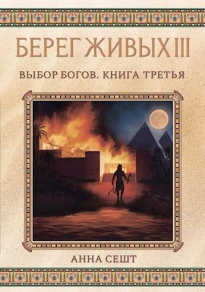 «Берег Живых. Выбор богов. Книга третья» Анна Сешт
