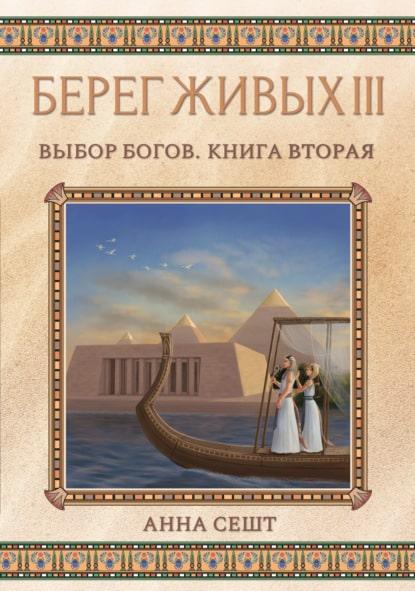 «Берег Живых. Выбор богов. Книга вторая» Анна Сешт