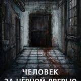«Человек за чёрной дверью» Лена Обухова