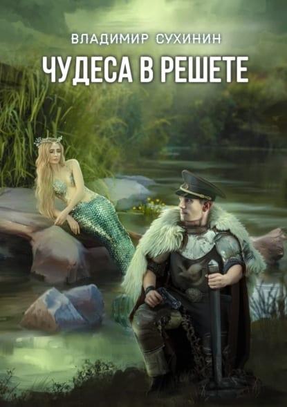 «Чудеса в решете» Владимир Сухинин