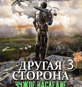 «Чужое наследие» Родион Кораблев
