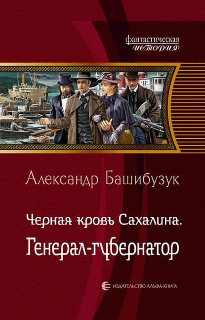«Чёрная кровь Сахалина. Генерал-губернатор» Александр Башибузук