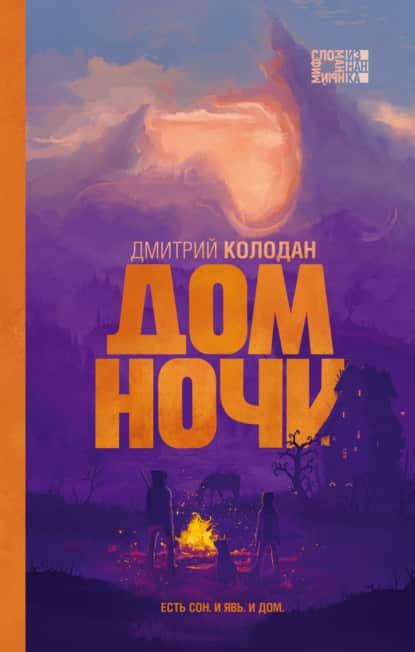 «Дом Ночи» Дмитрий Колодан