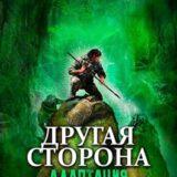 «Другая Сторона: Адаптация» Родион Кораблев