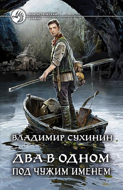 «Два в одном 2. Под чужим именем» Владимир Сухинин