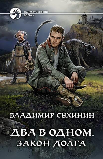 «Два в одном 3. Закон долга» Владимир Сухинин