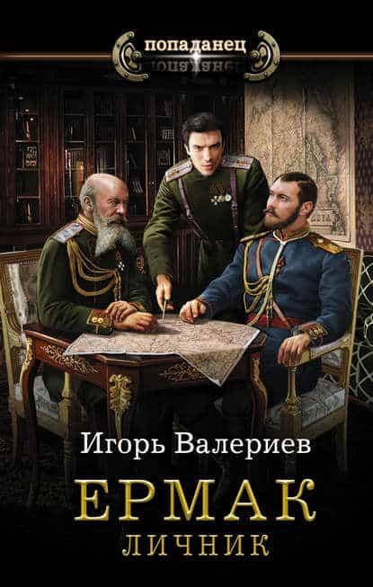 «Ермак. Личник» Игорь Валериев