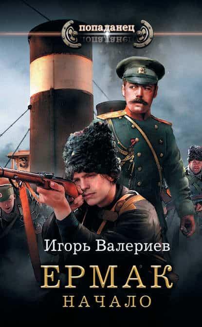 «Ермак. Начало» Игорь Валериев