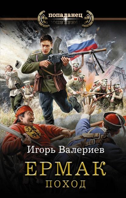 «Ермак. Поход» Игорь Валериев