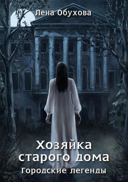 «Хозяйка старого дома» Лена Обухова