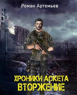 «Хроники Аскета. Вторжение» Артемьев Р