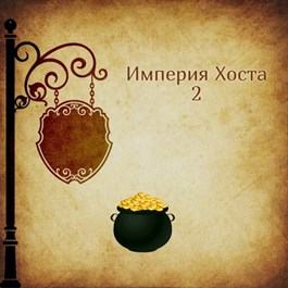 «Империя Хоста 2» Дмитрий