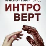 «Интроверт» Кристиан Роберт Винд