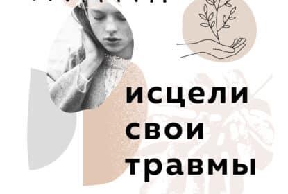 «Исцели свои травмы. Как оставить в прошлом страх и стыд, поднять самооценку и успокоить внутреннего критика» Беверли Энгл