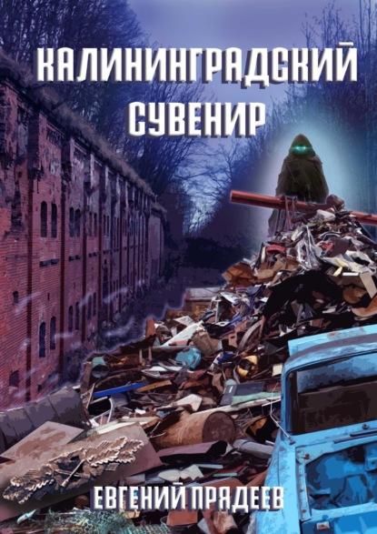 «Калининградский сувенир» Евгений Прядеев