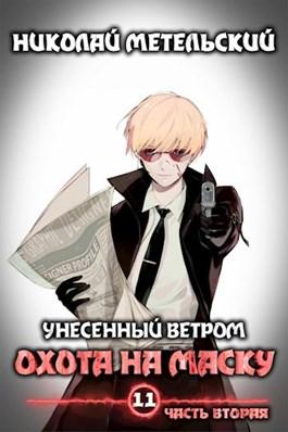«Книга одиннадцатая (часть вторая) - Охота на маску» Николай Метельский