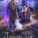 «Любовь зла! Город драконов» Александра Черчень