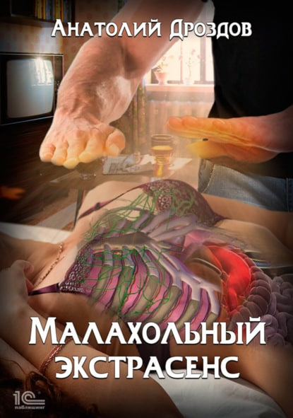 «Малахольный экстрасенс» Анатолий Дроздов