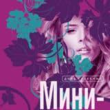 «Мини-модель» Татьяна Устинова, Павел Астахов