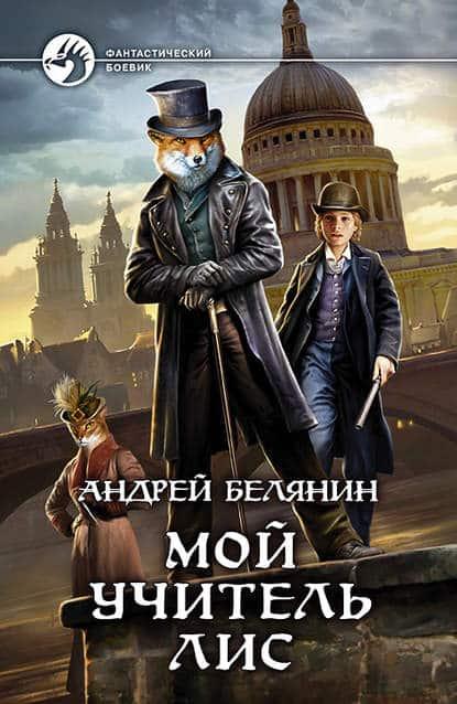 «Мой учитель Лис» Андрей Белянин