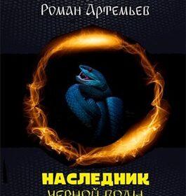 «Наследник Черной Воды» Артемьев Р