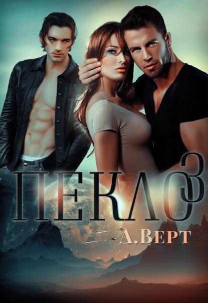 «Пекло 3» Александр Верт
