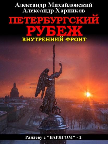 «Петербургский рубеж. Внутренний фронт» Александр Михайловский, Александр Харников