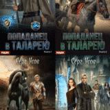 Серия книг  «Попаданец в Таларею» Серг Усов