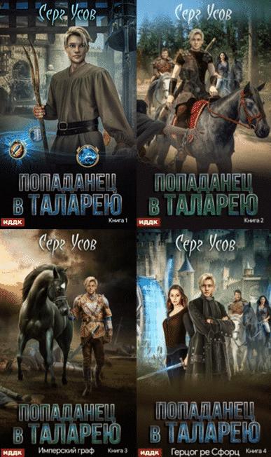 Серия книг Попаданец в Таларею Серг Усов
