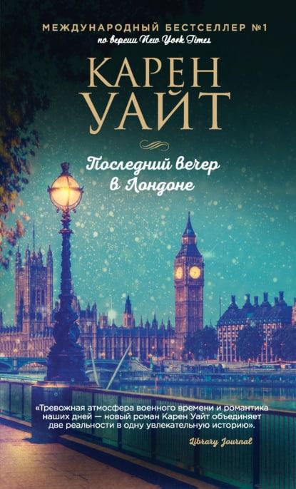«Последний вечер в Лондоне» Карен Уайт