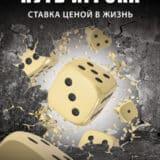 «Путь игрока. Ставка ценой в жизнь: как не дать слабостям управлять вашей жизнью» Юрий Шапкин
