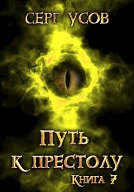 «Путь к престолу» Усов Серг