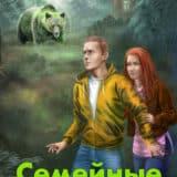 «Семейные разборки» Евгений Прядеев