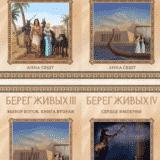 Серия книг «Берег Живых»