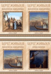 Серия книг Берег Живых Анна Сешт