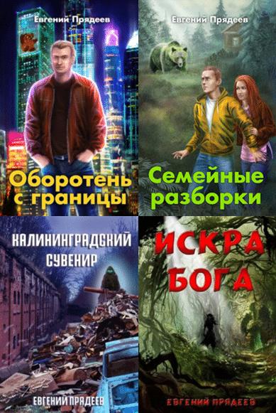 Серия книг «Дела медвежьи» Евгений Прядеев