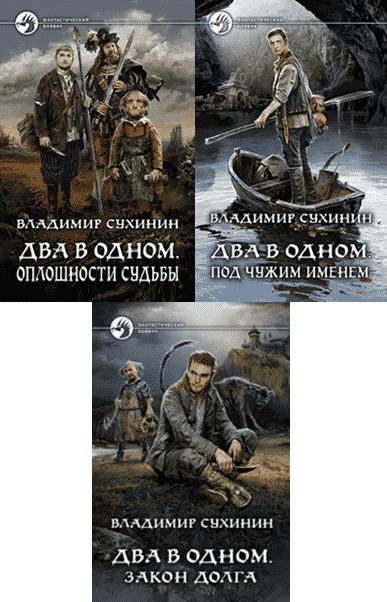 Серия книг «Два в одном» Владимира Сухинина