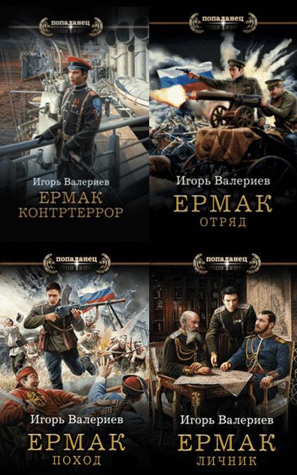 Серия книг «Ермак» Игорь Валериев