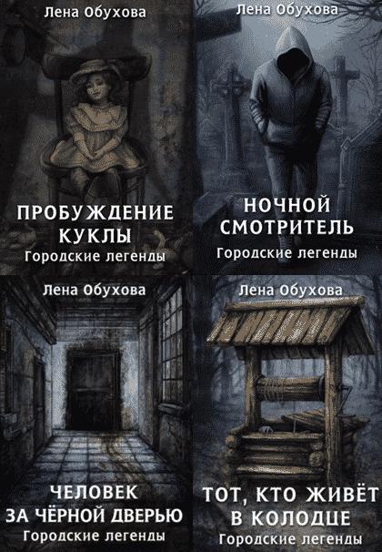 Серия книг «Городские легенды» Лена Обуховав